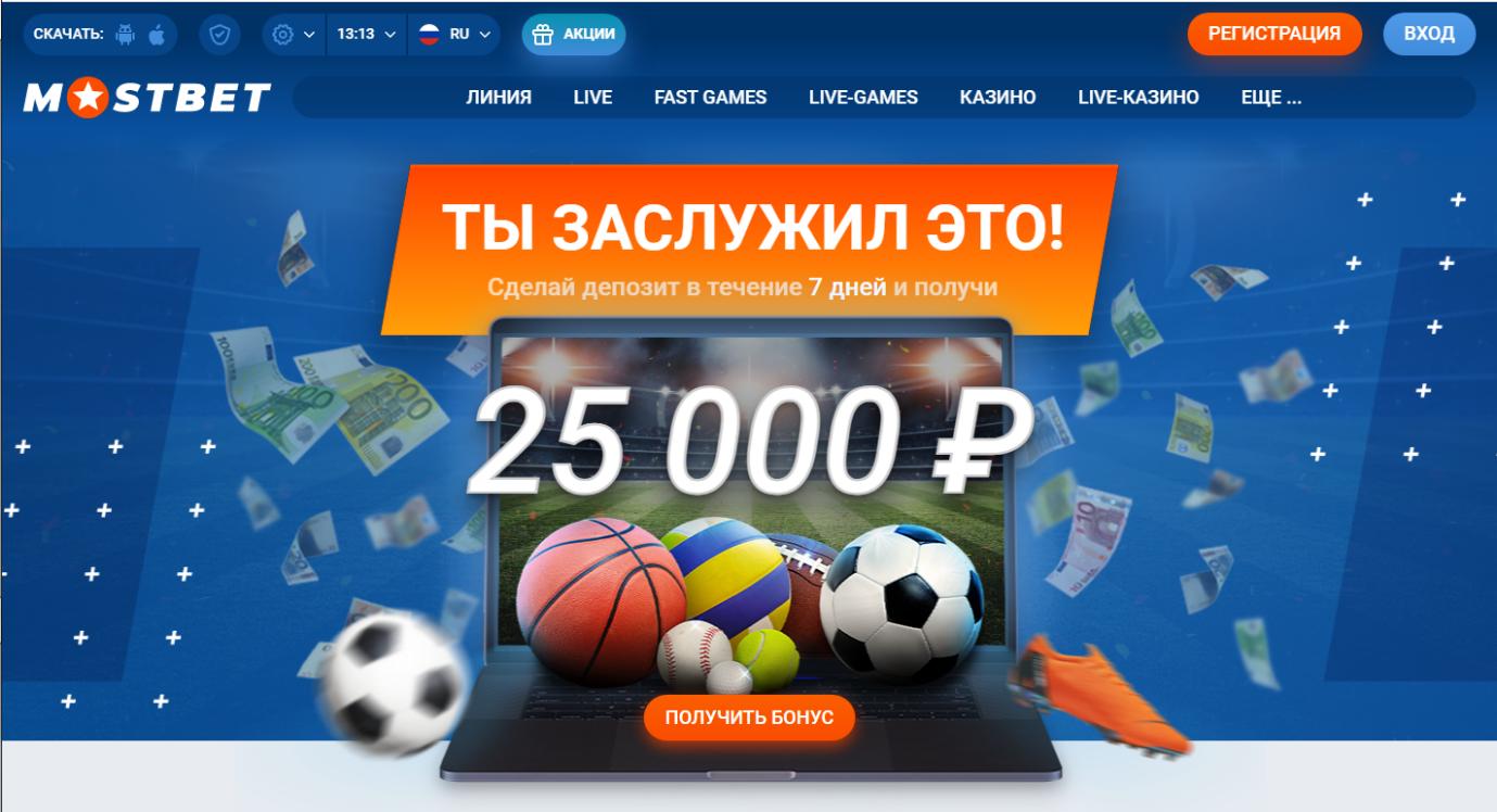 Бонус в мостбет 25000 рублей
