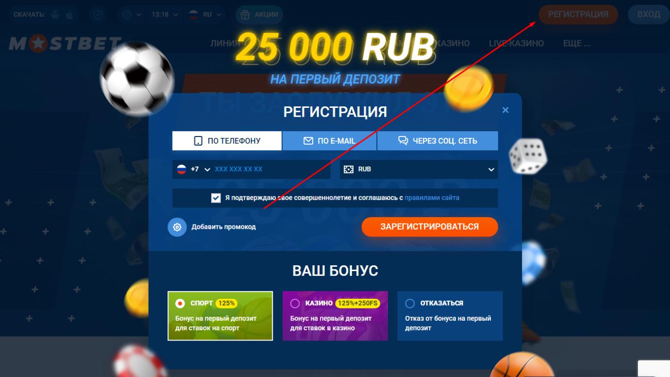 регистрация в бк mostbet