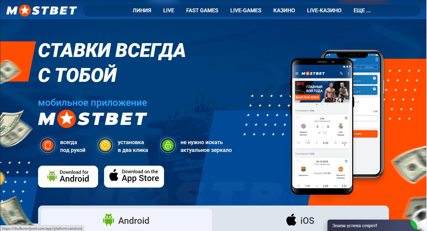 Приложение на андроид и iOS
